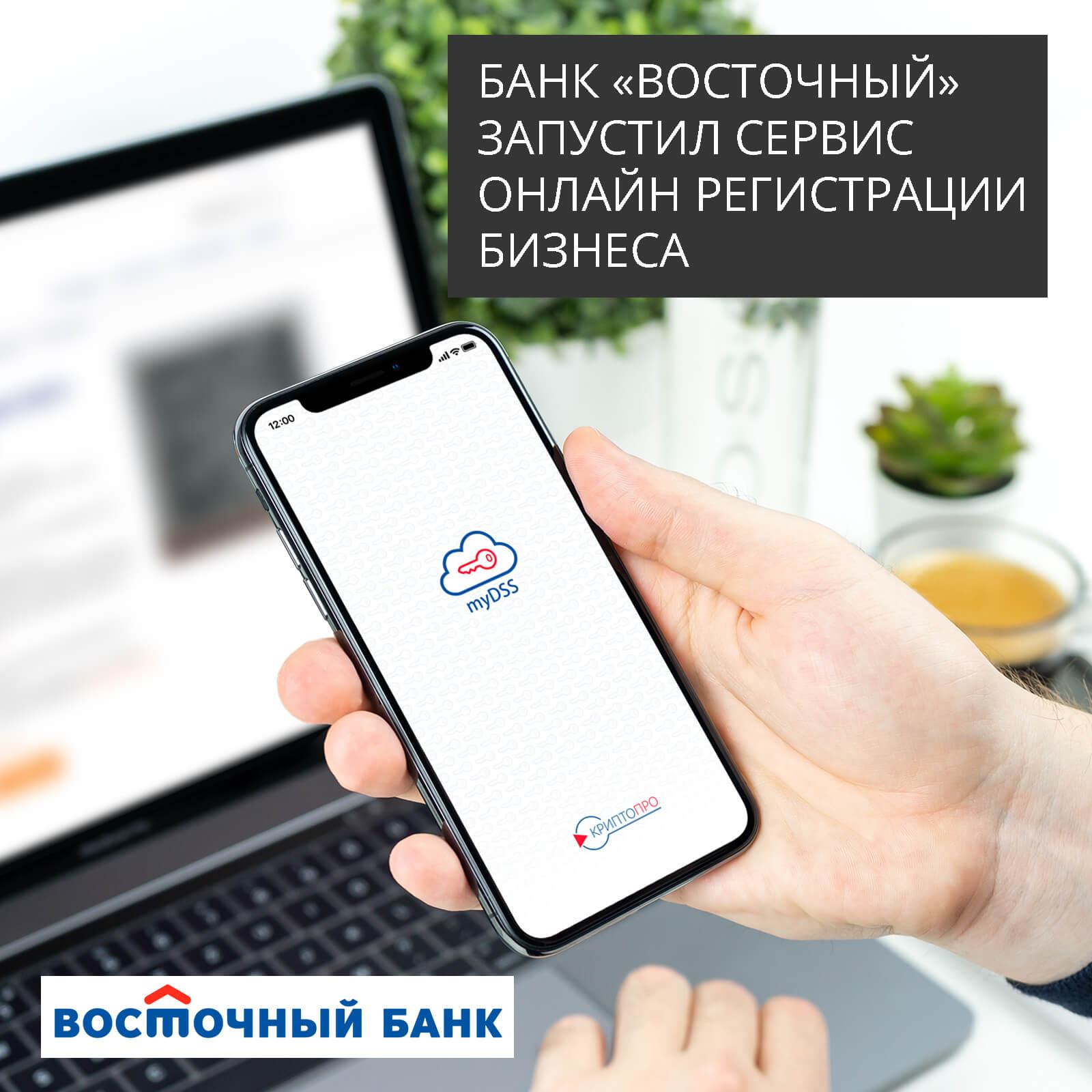 vostbank ru кредит онлайн